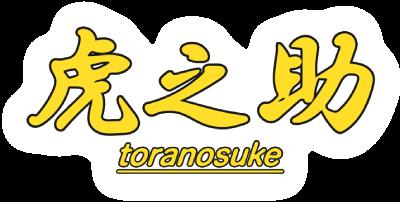 虎之助 -toranosuke-
